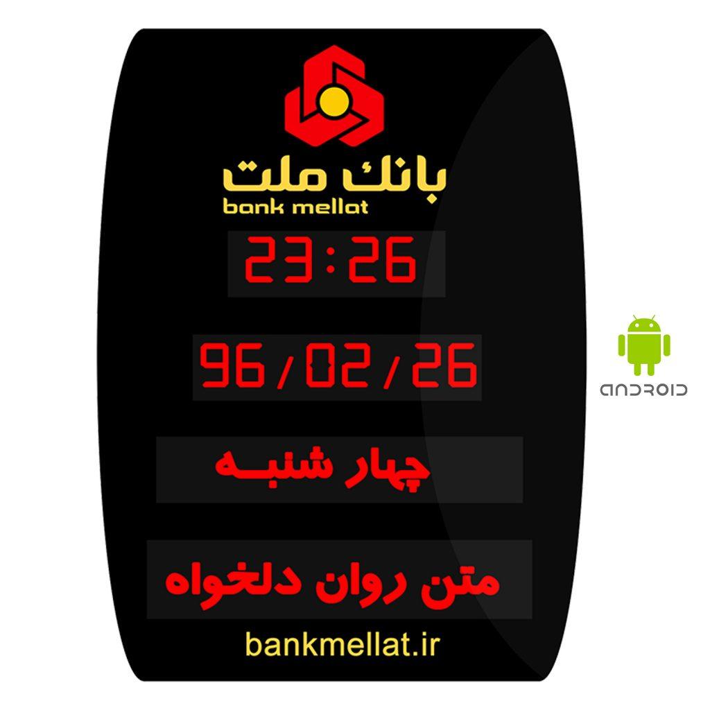 ساعت و تقویم دیجیتال اداری بانکی