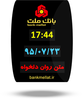 ساعت و تقویم بانکی دیجیتال