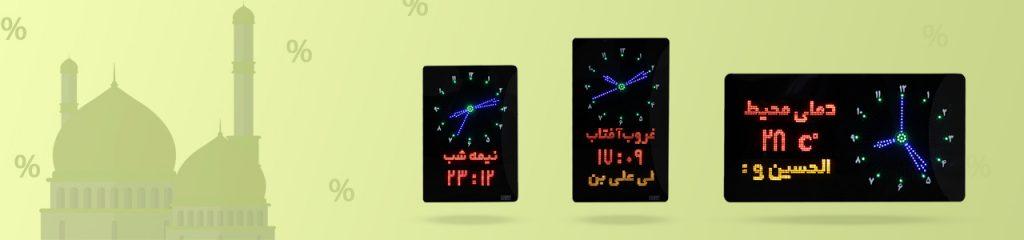 ساعت اذان گو مسجدی طرح حرم