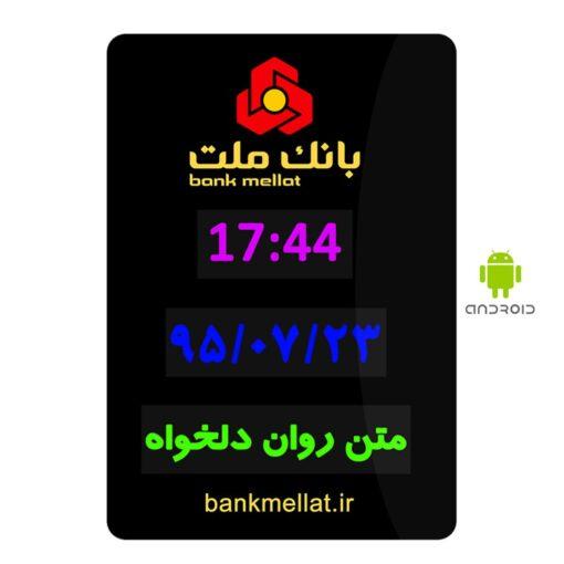 ساعت و تقویم led بانکی