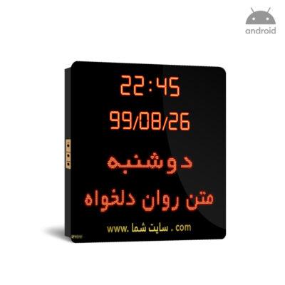 ساعت و تقویم دیجیتال اداری دیواری بانکی مدل C