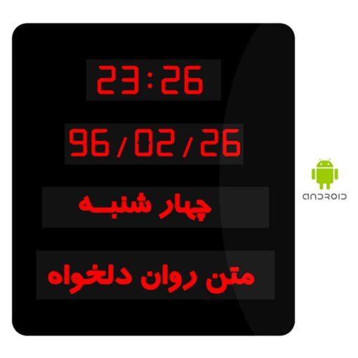 ساعت دیجیتال بانکی