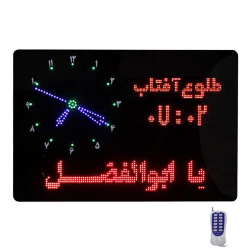 ساعت حرم امام رضا مسجدی اذان گو