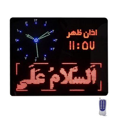 ساعت حرم مسجدی اذان گو