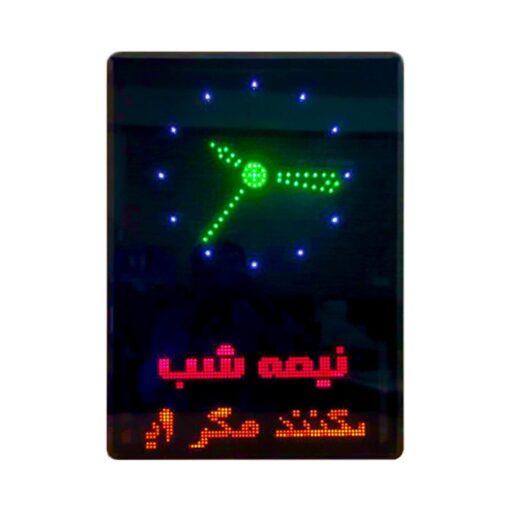 ساعت تابلو روان مسجدی ال ای دی