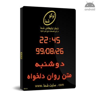ساعت و تقویم دیجیتال اداری بانکی مدل B