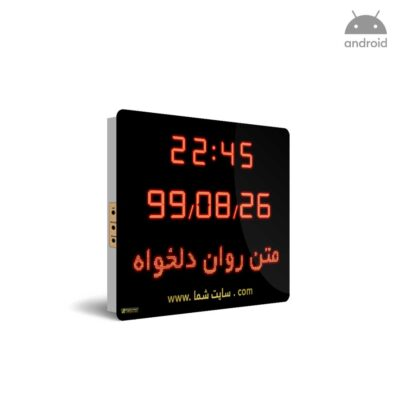 ساعت و تقویم دیجیتال اداری بانکی دیواری ال ای دی LED روان