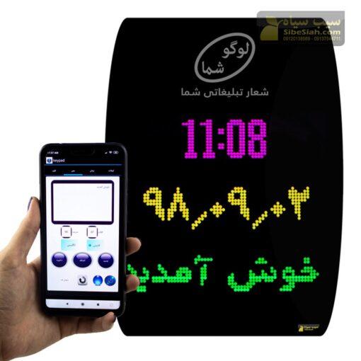 ساعت و تقویم دیجیتال اداری بانکی تابلو روان اندروید