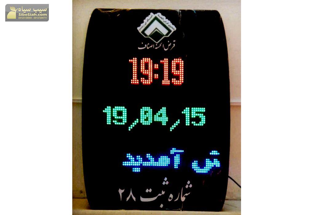 ساعت و تقویم دیجیتال قرض الحسنه بانکی اداری