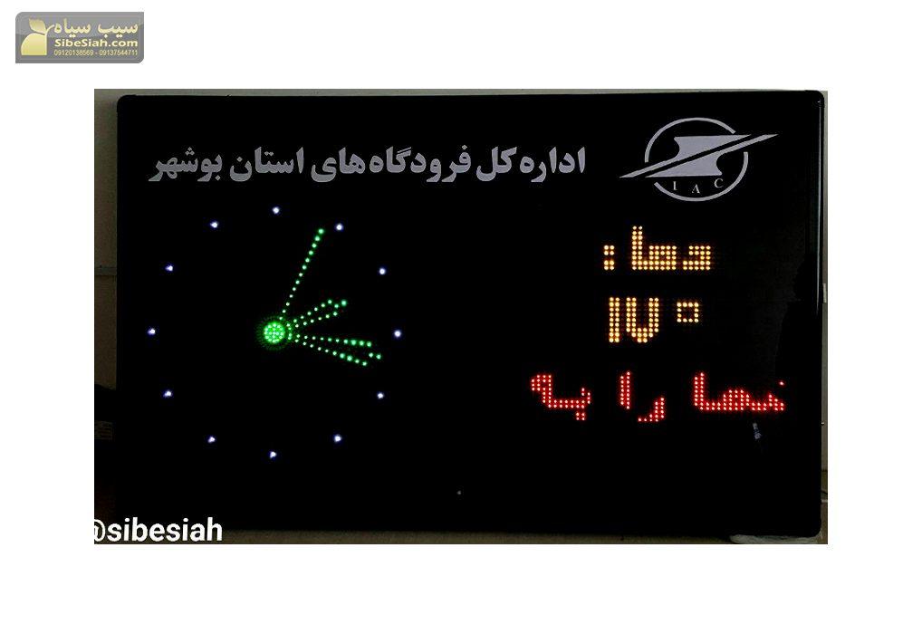 ساعت اذانگو دیجیتال اوقات شرعی مذهبی مسجدی طرح حرم فرودگاه بوشهر