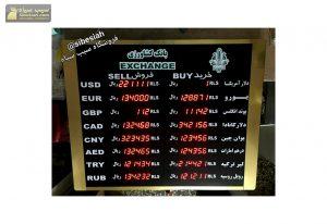 تابلو قیمت ارز و دلار و سکه بانک کشاورزی