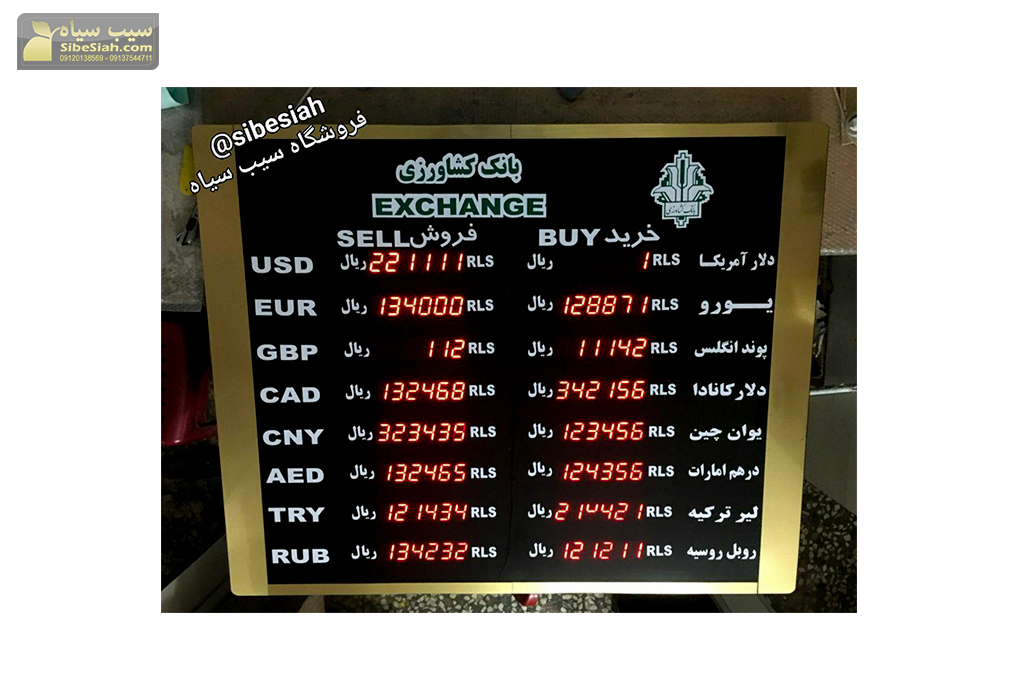 تابلو دیجیتال قیمت ارز و سکه _ زنجان