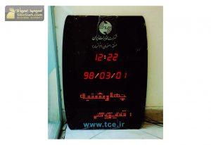 ساعت و تقویم دیجیتال اداری بانکی مخابرات خوانسار - اصفهان