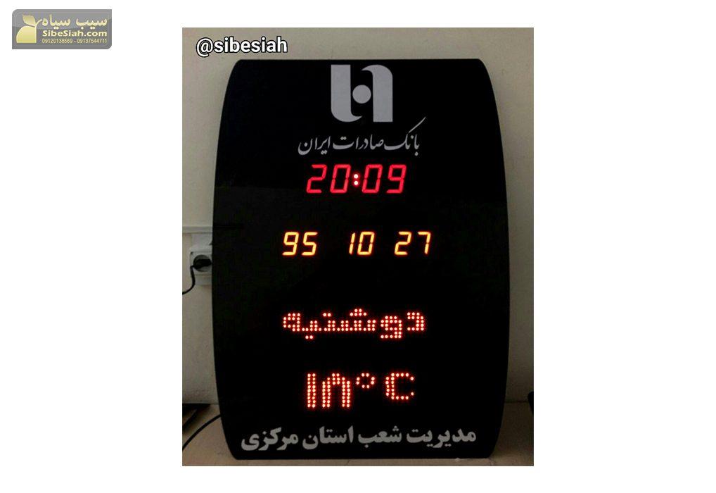 ساعت و تقویم دیجیتال اداری بانکی بانک صادرات اراک - استان مرکزی
