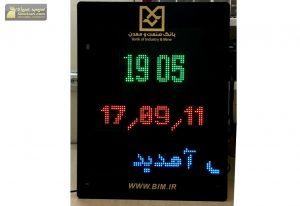 ساعت دیجیتال اداری وزارت صنعت و معدن بانکی