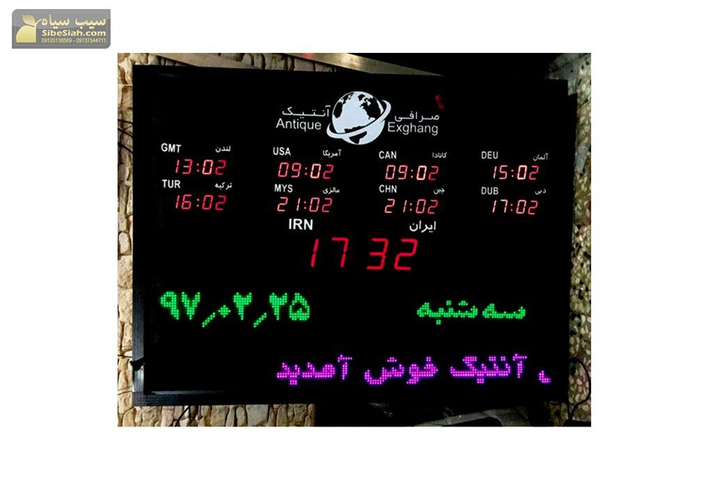 ساعت جهانی صرافی و تقویم دیجیتال