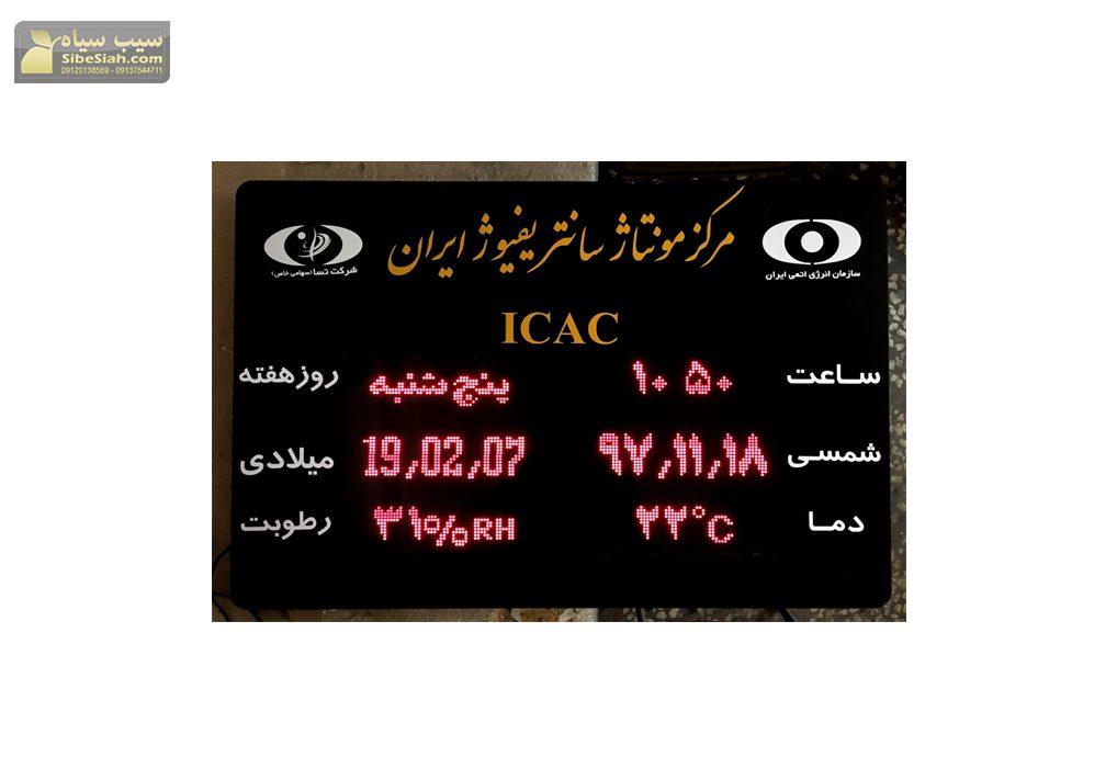 رطوبت سنج و دماسنج دیجیتال به همراه ساعت و تاریخ(به سفارش سازمان انرژی اتمی ایران)