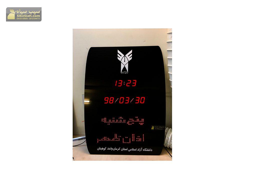 ساعت و تقویم دیجیتال اداری-بانکی مدل B_کرمان