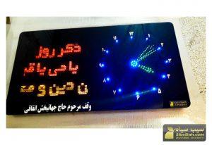 ساعت مسجدی وقف اهدایی حسینیه حسین بن علی