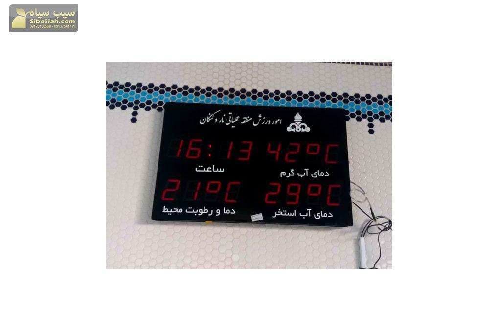 ساعت دیجیتال استخری _نار و کنگان