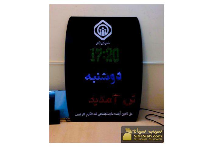 ساعت و تقویم دیجیتال تامین اجتماعی