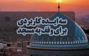 سه ایده برای وقف به مسجد