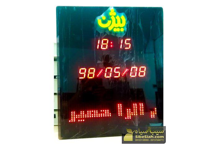 ساعت و تقویم دیجیتال اداری بانکی پخش بیژن