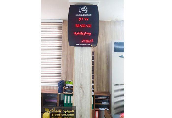 ساعت و تقویم دیجیتال اداری بانکی اتحادیه میوه و سبزی تهران