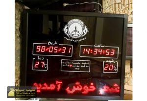 ساعت و تقویم دیجیتال دما سنج و رطوبت سنج دیجیتال سالنی کشتی سازی قشم
