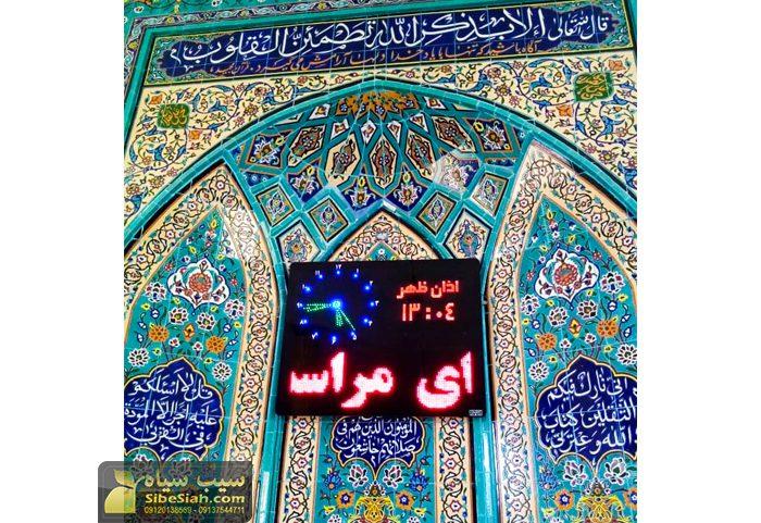 ساعت دیجیتال حرم مذهبی مسجدی اذانگو زنجان