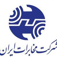iran-mokhaberat-logo-200x200