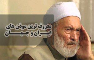 معروفت ترین و مهم ترین موذن های ایران و جهان