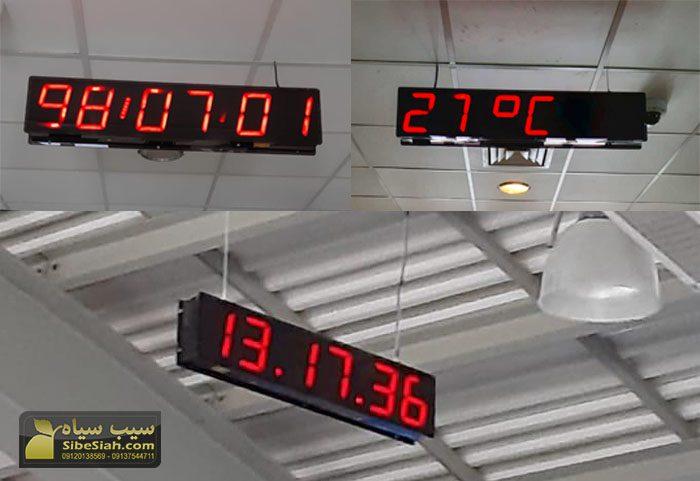 ساعت و تقویم دیجیتال سالنی دوطرفه -گیلان