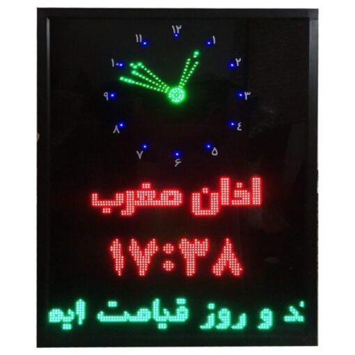 ساعت دیجیتال اذان گو مسجدی طرح حرم امام رضا مدل 105 در 140