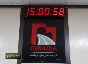 ساعت دیجیتال 1565 نصب شده در شرکت حمل و نقل کرمانشاه
