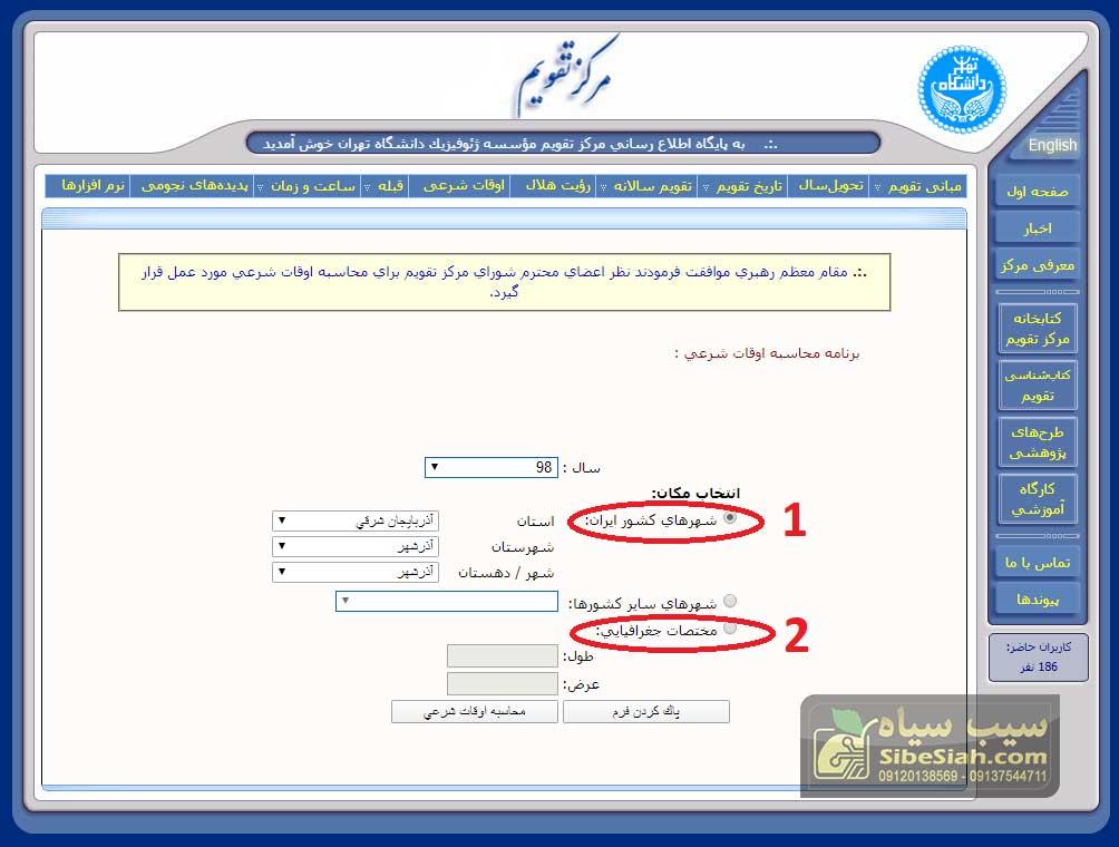 آموزش محاسبه اوقات شرعی از سایت ژئوفیزیک