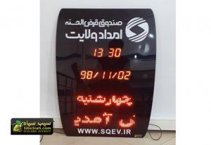ساعت دیجیتال تابلو روان بانکی اداری تقویم دیجیتال