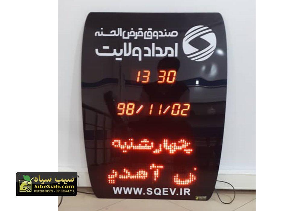 ساعت و تقویم دیجیتال اداری بانکی مدل B – خرم آباد