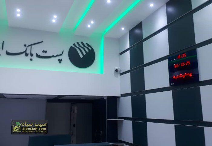 ساعت و تقویم دیجیتال بانکی – مازندران، محمود آباد، پست بانک کلوده
