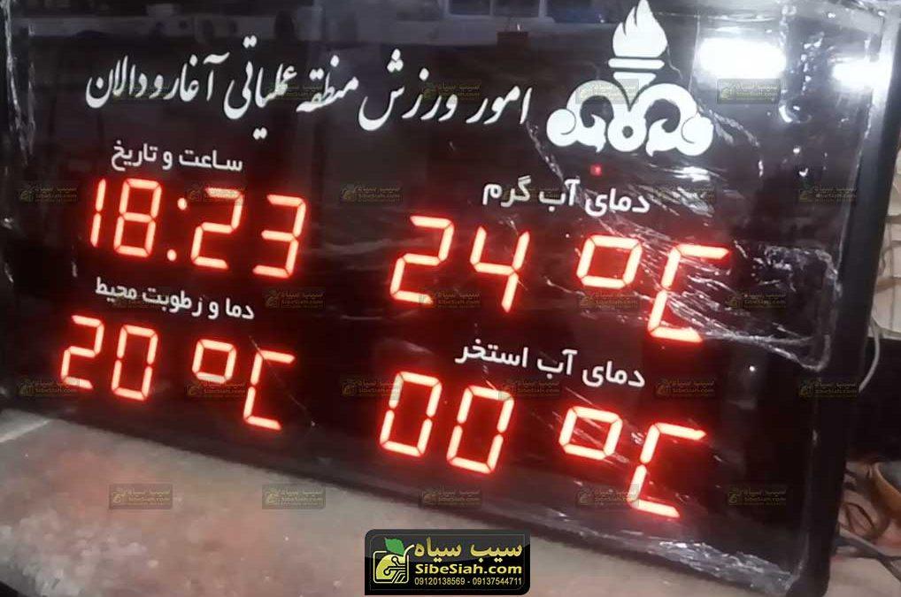 ساعت، دماسنج و رطوبت سنج دیجیتال استخری – منطقه عملیاتی آغار و دالان