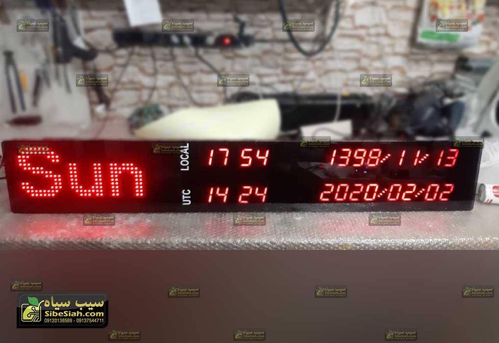 ساعت و تقویم دیجیتال دو زمانه با تاریخ شمسی و میلادی