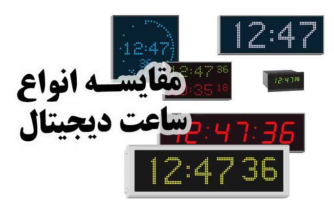 مقایسه و معرفی انواع ساعت دیجیتال