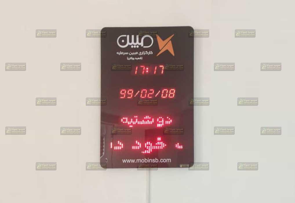 ساعت و تقویم دیجیتال اداری بانکی تابلو LED