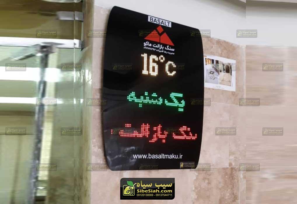 تابلو روان LED ساعت و تقویم اداری – تهران