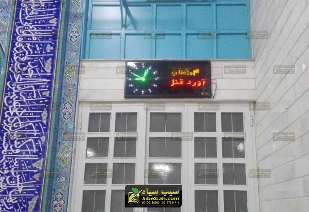 ساعت حرم امام رضا دیجیتال اذان گو مسجدی کرج
