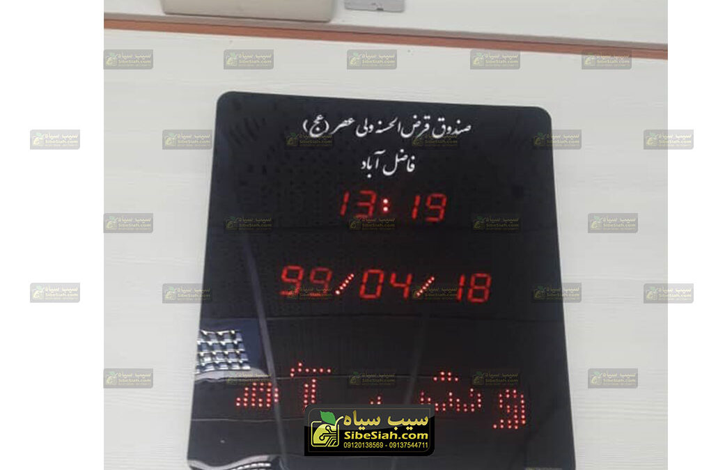 ساعت و تقویم دیجیتال اداری بانکی مدل E-استان گلستان