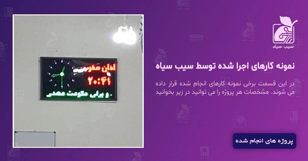 ساعت مسجدی حرم مدل BM4 افقی – استان البرز شهر هشتگرد