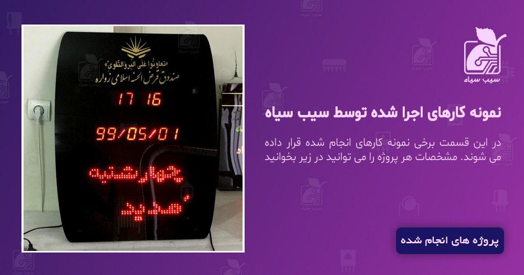 ساعت و تقویم دیجیتال بانکی ال ای دی تابلو روان