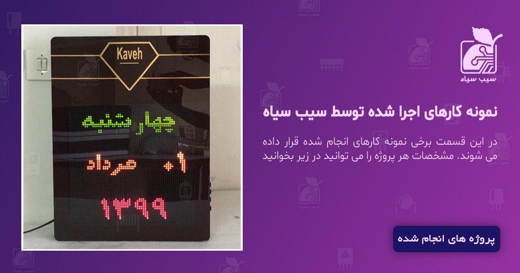 ساعت دیجیتال و تقویم دیجیتال روان مدل A2 سه رنگ - شاهین شهر