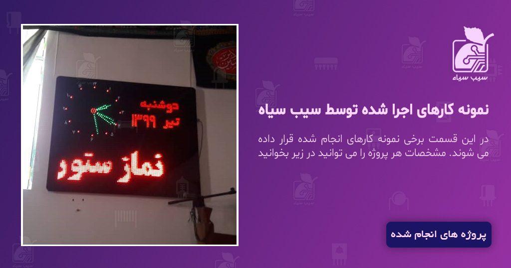 ساعت مسجدی حرم مدل SB3B